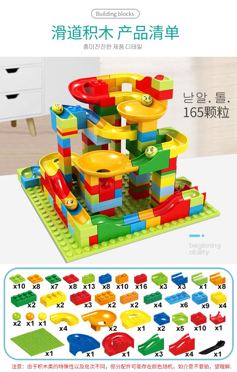 儿童积木滑道拼装玩具益智力岁多功能大小颗粒动脑男女孩宝宝详细照片