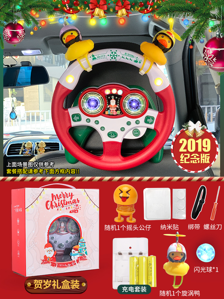 Chinese New Year Gift Box [charging Version] Send Duck 1 + Lamp Ball 1 + Doll 1 (80% Candidates