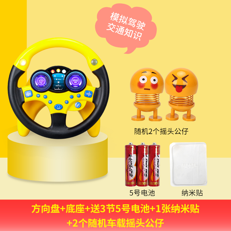 Genuine Yellow + Base [e-commerce Equipment] Send Battery% 20% 202 Shaking His Head Doll