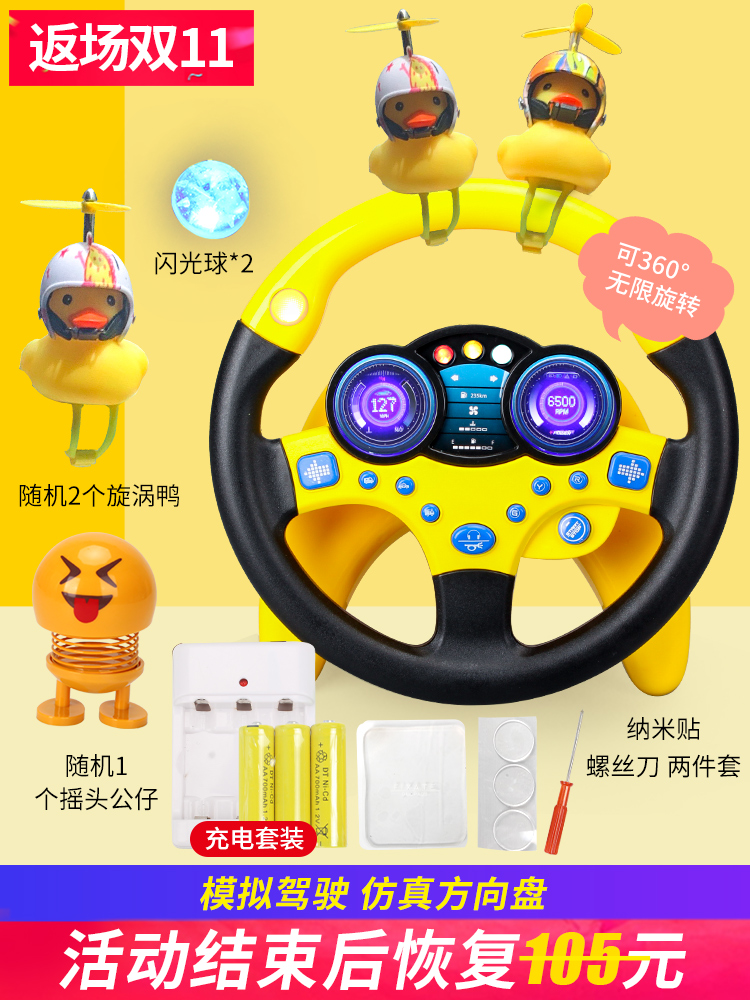 Yellow [charging Version] Send Nano Sticker + Screwdriver + Swirl Duck * 2 + Light Ball * 2 + Doll * 1