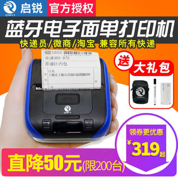 Kai Rui qr386a Express printer portable printer palm STO tact rhyme pass every day courier Chi-jui Bluetooth printer portable electronic courier plane single stand-alone singles