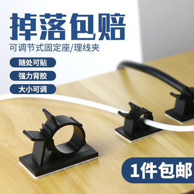 Self-adhesive wall line artifact line fastening clip harness power cord fixed buckle wire wire line line