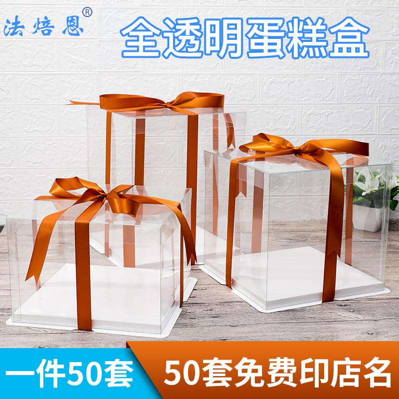 全透明生日蛋糕盒子4681012寸家用定制方形双层包装盒加高