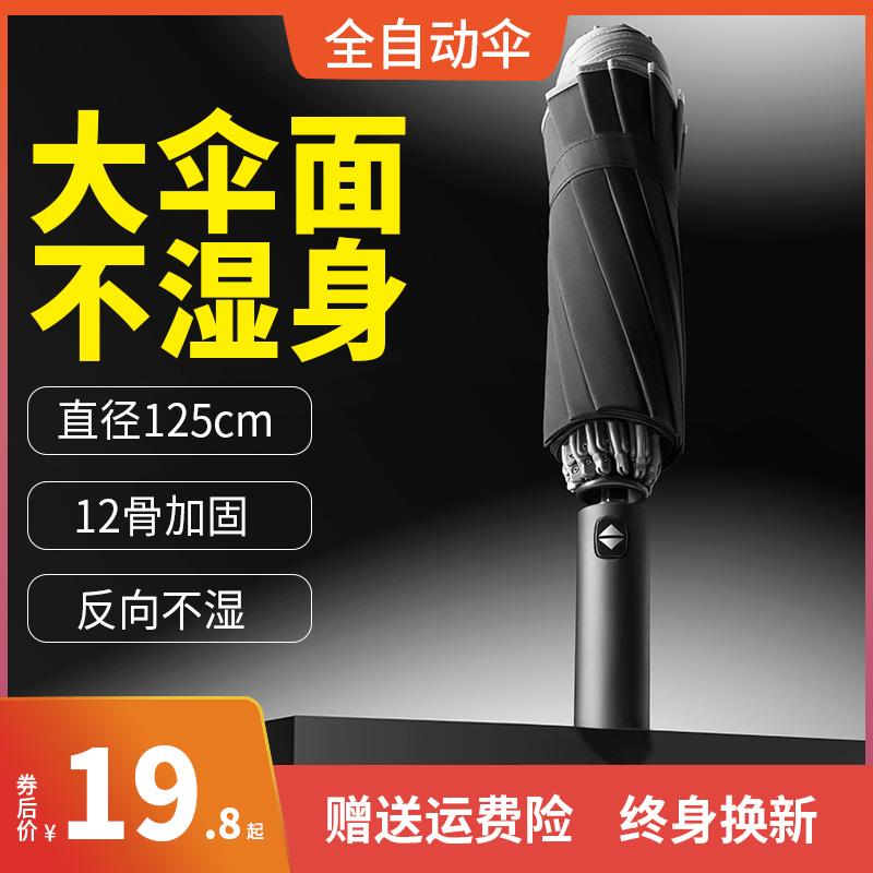 全自动雨伞超大三人加大加固加厚收缩折叠男士学生帅气大号抗风伞