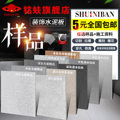 Mingzi boutique cement board decorative panel imported US rock water drawing FC plate silicate plate sample