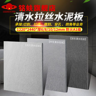 Hot sale clear water brushed decorative cement board light medium dark gray background wall board sound insulation board A1 fireproof water industrial wind