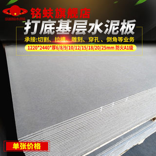 Base-backed cement board 6891012151820MM attic layer plate FC pressure slab base plate A1 fire board