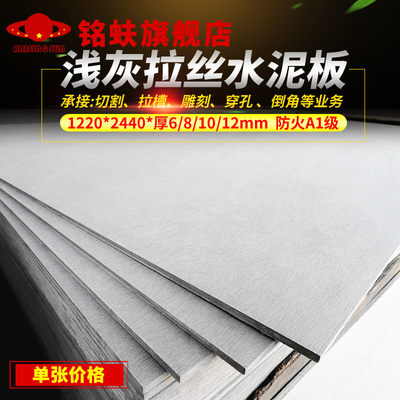 Light gray water drawing decorative cement board relief FC fiber pressure panel 681012mm indoor and outdoor retaining wall sheet