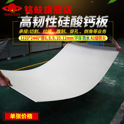 High toughness silicate coate interior curved stacking wall panel ceiling tabula sheet A1 fire water plate retaining wall sheet