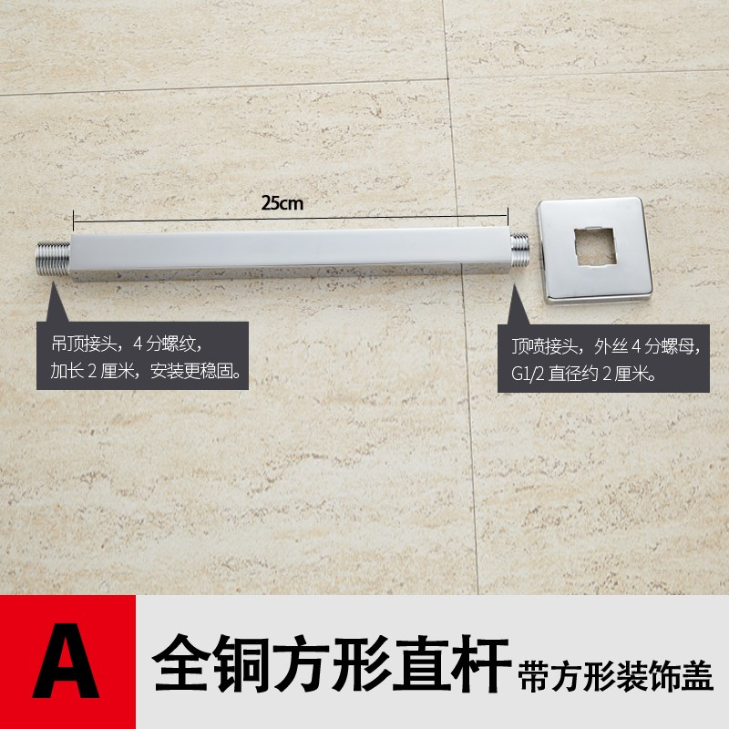 Full copper dark lengthened wall-mounted ceiling straight pipe 4-point modified ceiling pole shower connection shower square arm 10