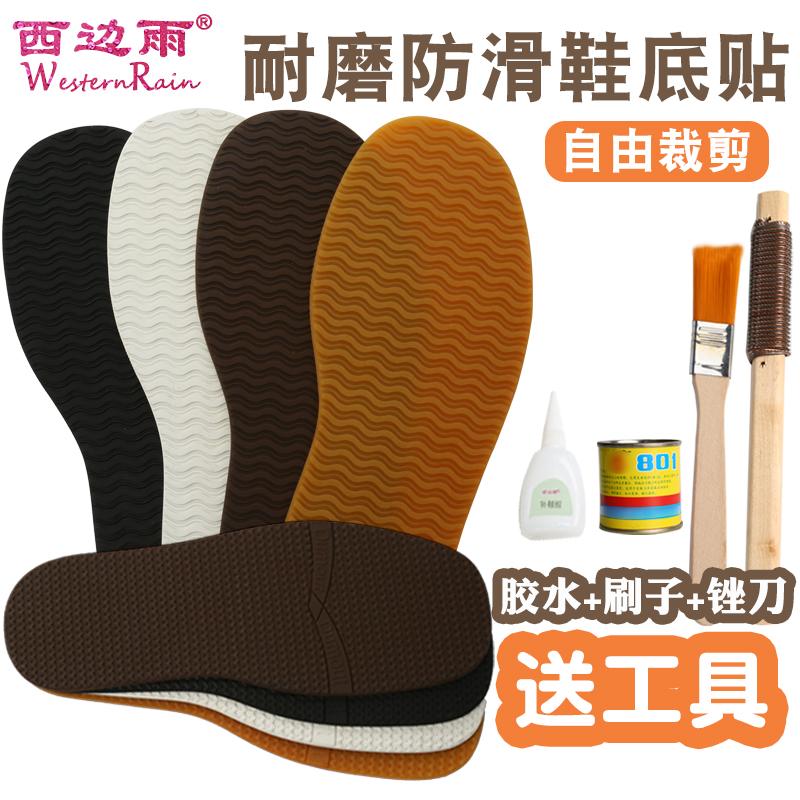 橡胶牛筋鞋底贴防滑耐磨消音鞋底贴前掌修复片皮鞋掌垫布球平底贴