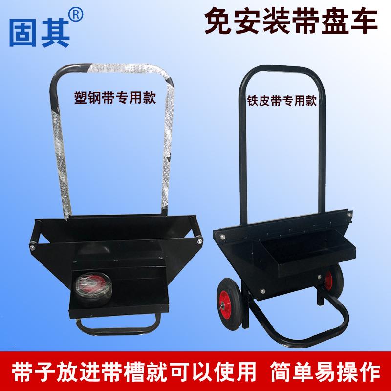 钢带打包带支架小车 铁皮打包带专用带盘车pet塑钢带带盘车免安装