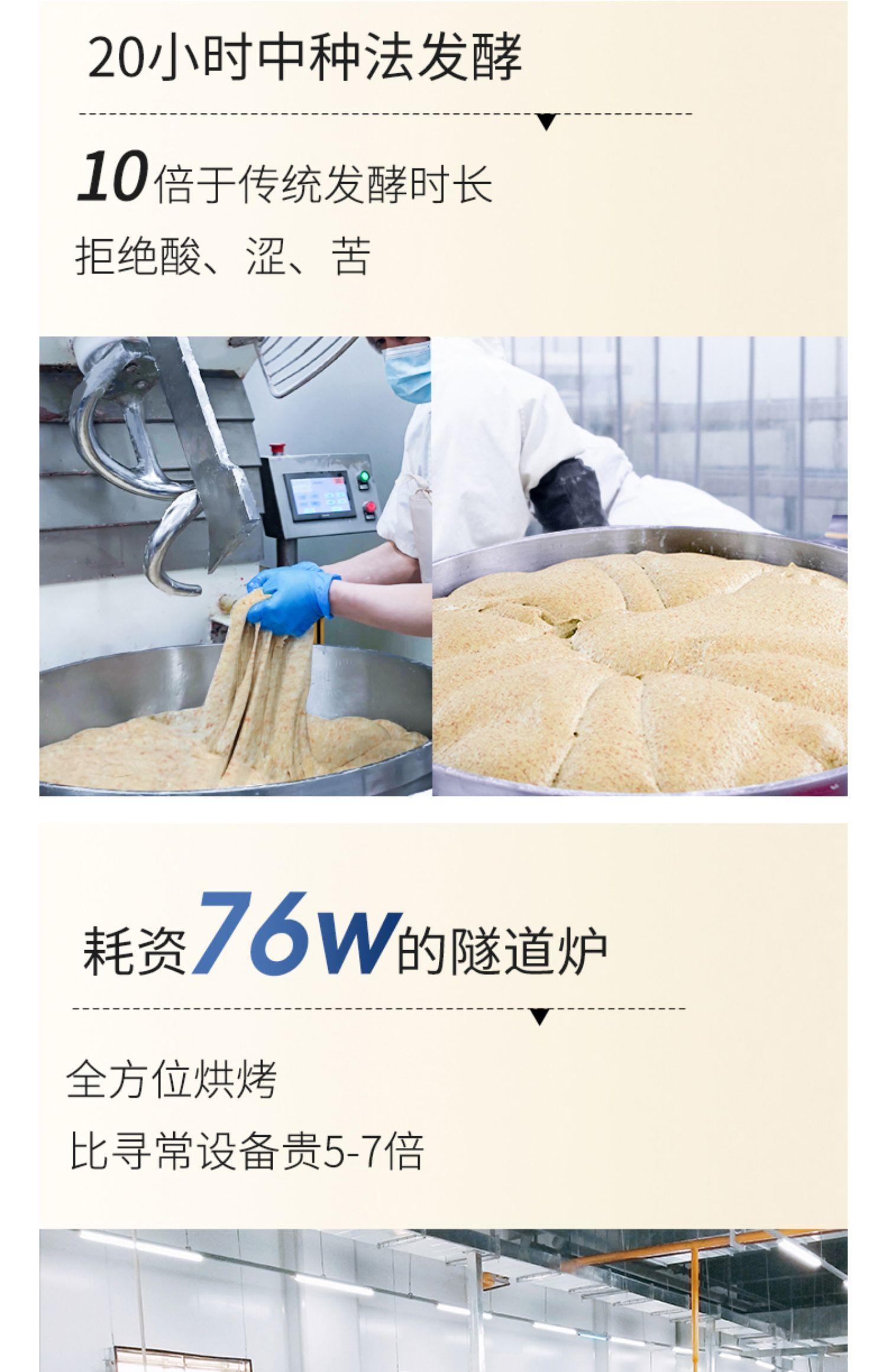 七年五季无蔗糖精零食品低0面包