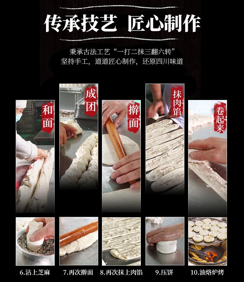 非物质文化遗产 脍记 军屯锅魁  10个/1200g 无防腐剂 图2
