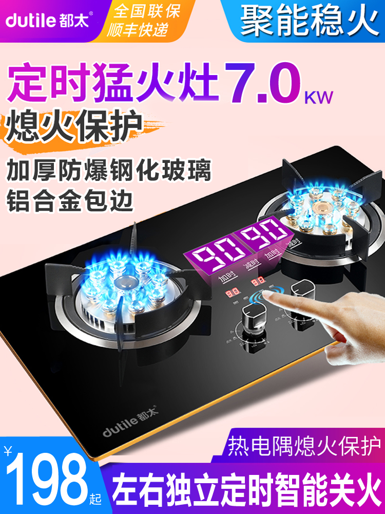 Dutile are too timed gas stove double gas stove home liquefied gas embedded desktop Meng fire infrared