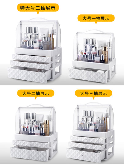 Net red cosmetics storage box dustproof acrylic desktop makeup box large dressing table skin care lipstick rack