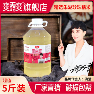 Shuang Lu Shuang Glutinous Rice Wine Juice Low-alcohol Sweet Wine Stuffed Mash Juice Confinement Rice Wine 5 Catties Large Bottle of Sake Rice Wine