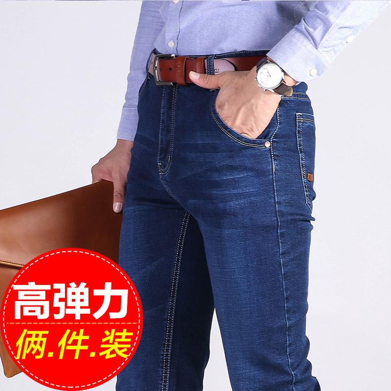 美特邦杰夏季薄款弹力男士牛仔裤男修身直筒v弹力春秋宽松裤子