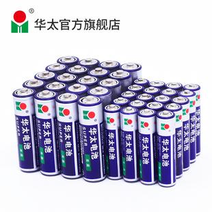 华太 5号7号电池40节组合装1.5v