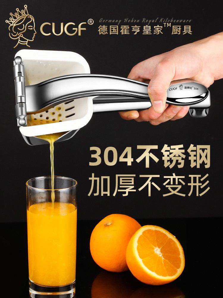 Germany CUGF household pomegranate orange juice press juice artifact Manual juicer 304 stainless steel lemon squeezer
