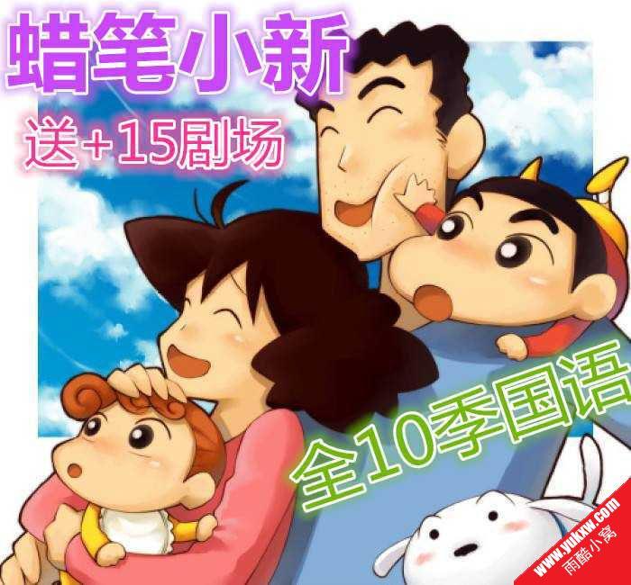 蜡笔小新全10季国语2069集 15剧场经典怀旧百度早教动画片