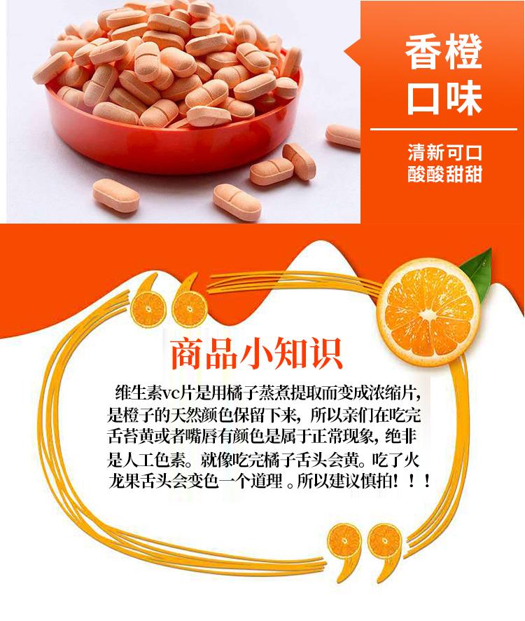南京同仁堂绿金家园维生素c片糖果