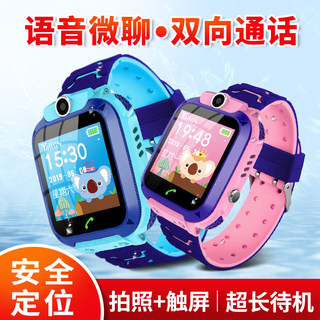 Tove children's phone watch mobile smart 4g full Netcom positioning visual multi-function waterproof and drop-proof primary school children children boys and girls telecommunications version card can video adapt to Huawei Xiaomi