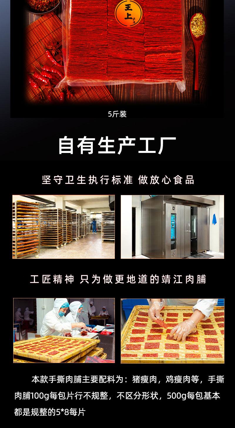 靖江特产 王上 靖江猪肉脯 1斤 图9