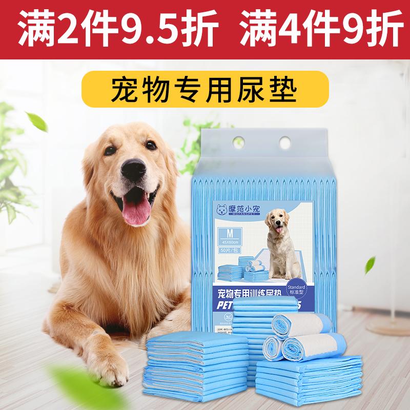 狗狗尿垫宠物尿垫尿片用品猫尿布泰迪尿不湿吸水垫加厚除臭100片