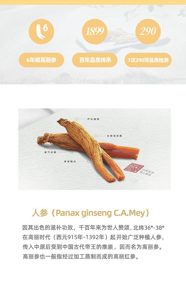 天猫超市 正官庄 6年根高丽参片 50支/37.5g 图2