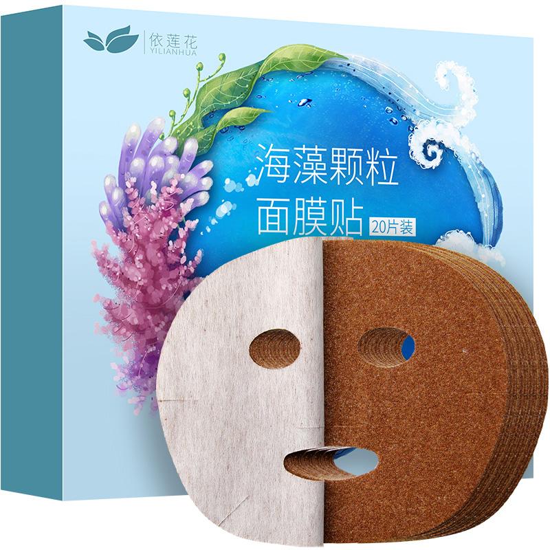 免调泰国海藻面膜贴女颗粒天然补水美容院专用海澡面膜旗舰店正品