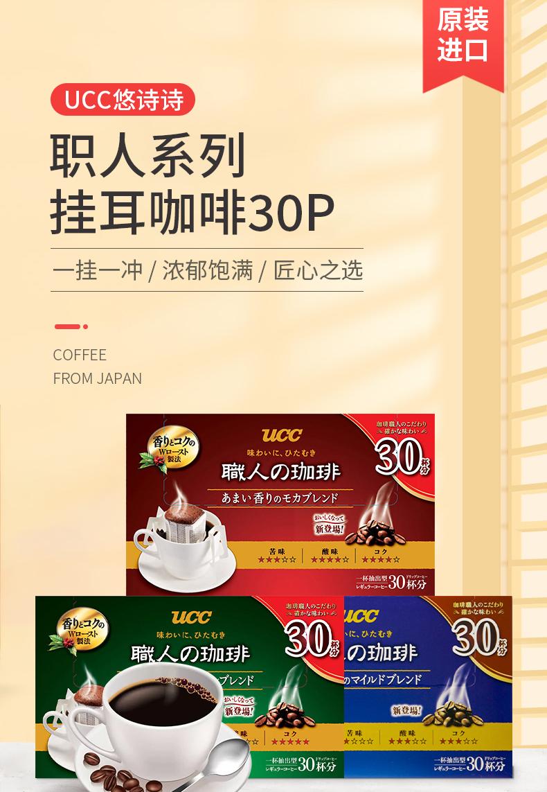 临期特价,UCC 悠诗诗 职人滴漏式挂耳咖啡粉 7g*30袋 新低26.8元包邮(折0.89元/杯)