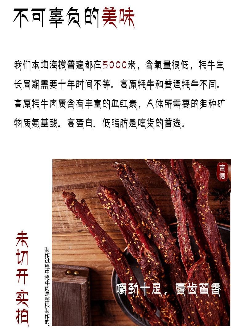 西藏特产 礼云阁 手撕风干牦牛肉干 250g*2袋 图6