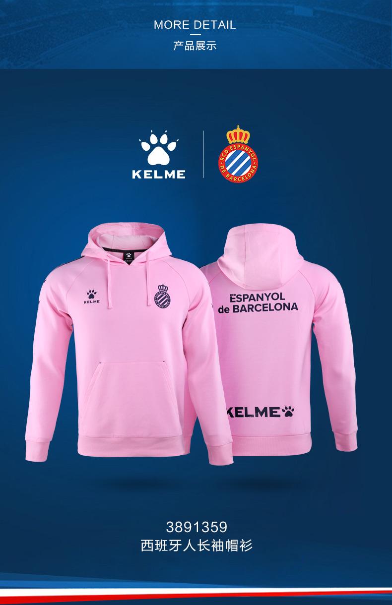 西班牙运动品牌 KELME 卡尔美 女式运动卫衣 天猫优惠券折后¥139包邮(¥199-60)3色可选