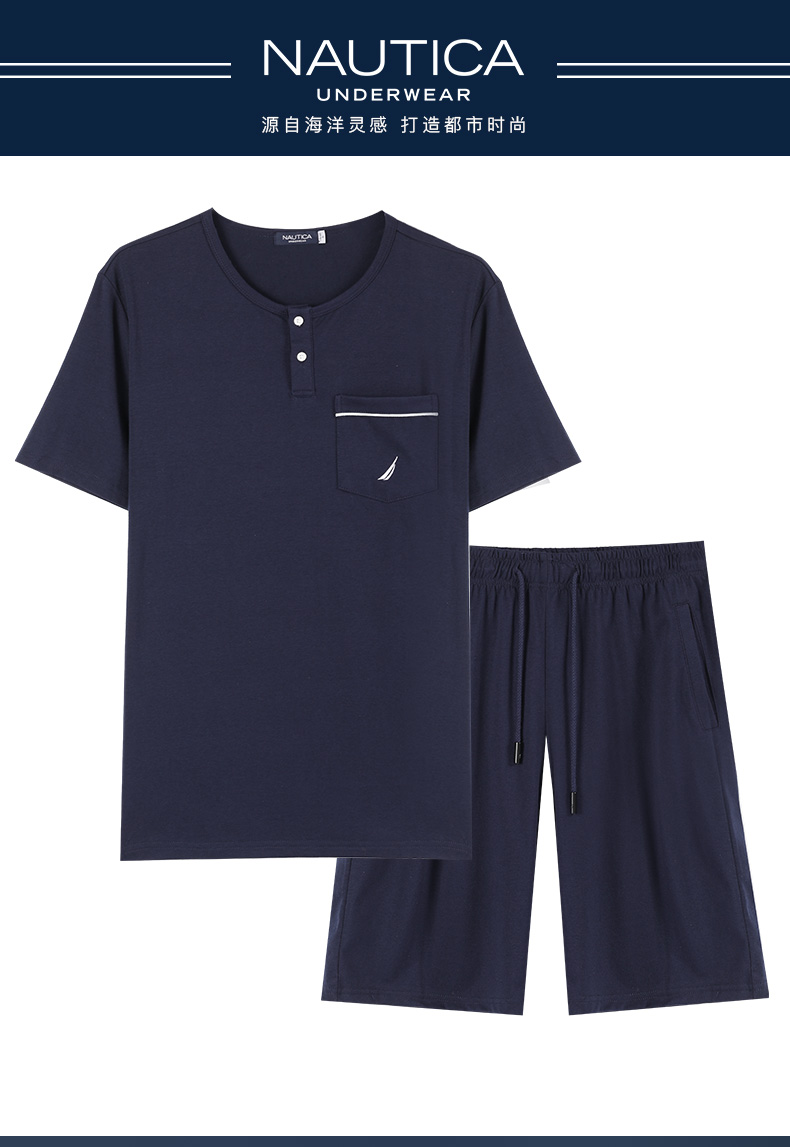 Nautica 诺帝卡 薄款透气 男式短袖短裤家居服套装*2套 天猫优惠券折后¥138包邮 4色可选