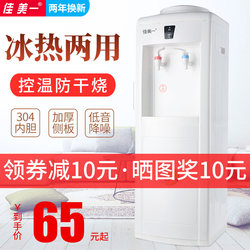 Jiameiyi water dispenser household vertical refrigeration and heating desktop size office bottled water automatic new style