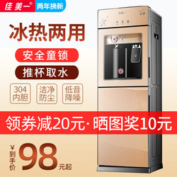 Jiameiyi water dispenser household cooling and heating bottled water vertical cooling and heating dual-purpose desktop small automatic intelligence