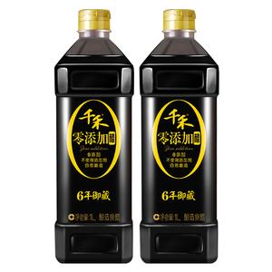 千禾醋零添加窖醋6年御藏纯粮酿造 凉拌菜厨房调味品食用醋1L*2瓶