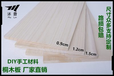 Solid wood panel customized materials Tung board 0.91.21.5cm partition DIY model wood board material
