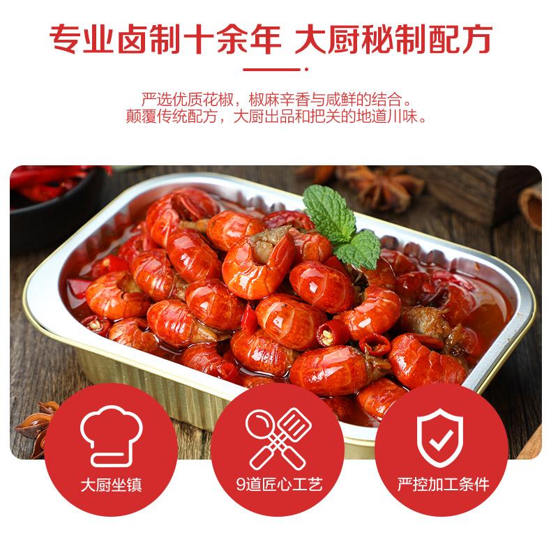 鲜虾液氮锁鲜 CP正大食品 麻辣小龙虾尾 250克*7盒 图6