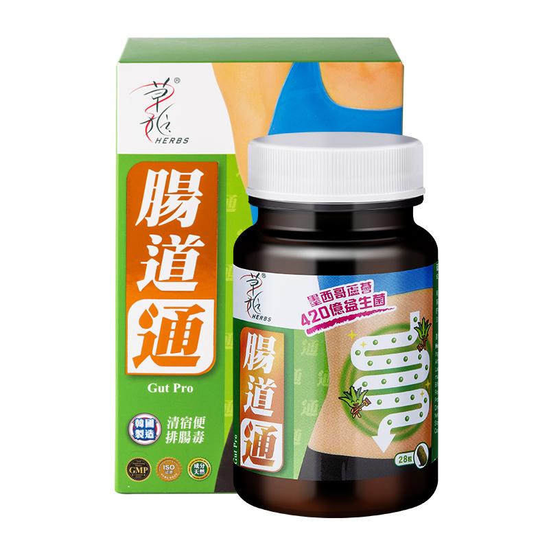 香港herbs草姬韩国益生菌清理肠道瘦肚子排毒清宿便肠道通28粒/瓶