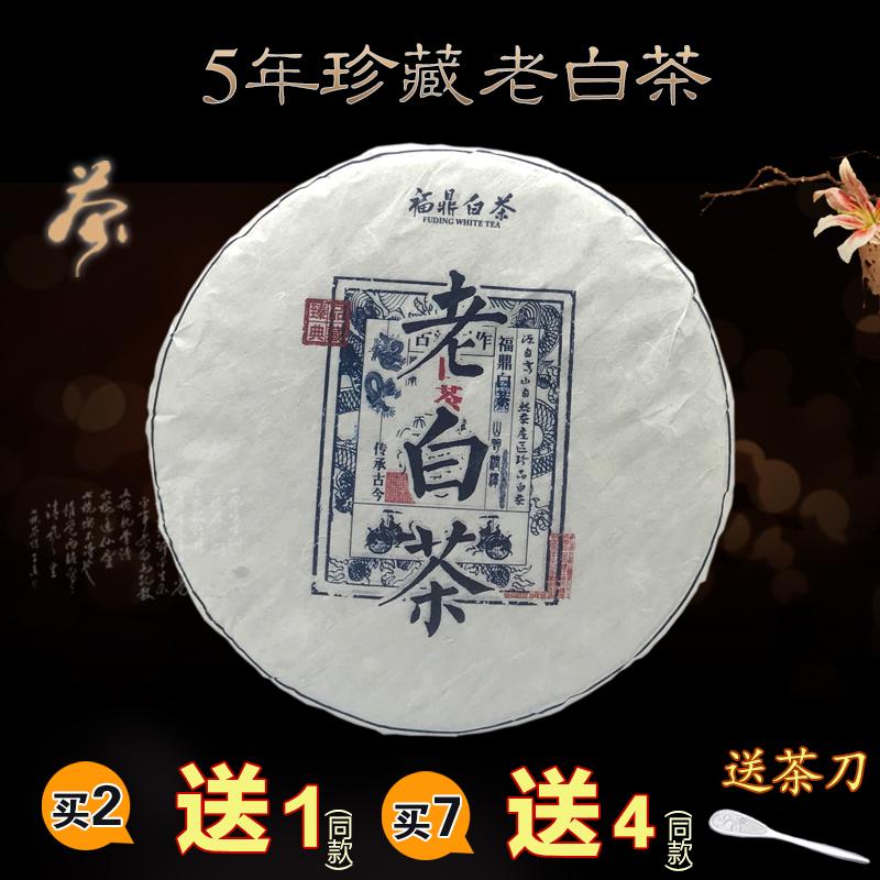 2014福鼎陈年特级老寿眉高山茶叶太姥山茶饼春季白茶散装买二送一