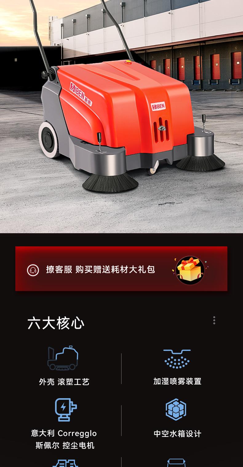 手推式電動掃地車(圖6)