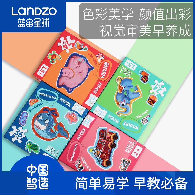 蓝宙婴幼儿早教益智木质手绘拼图立体3d宝宝启蒙男女孩儿早教玩具