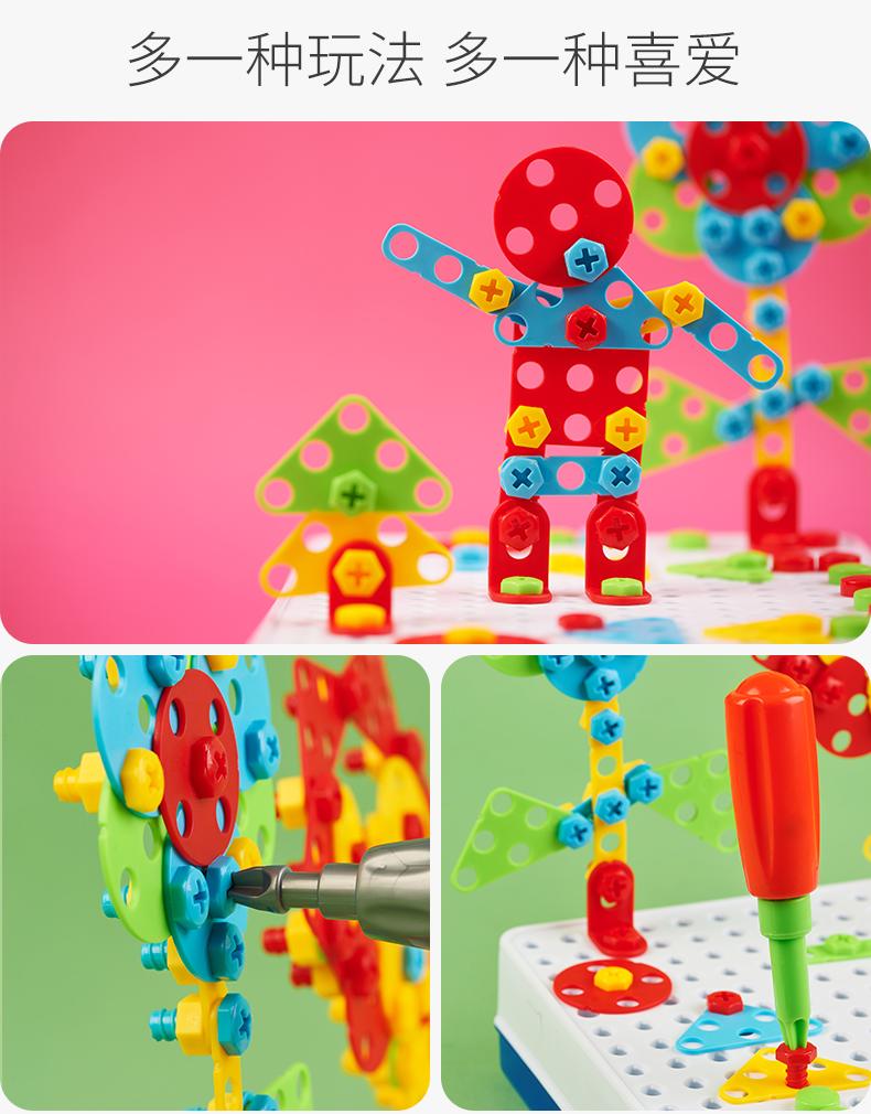 儿童智力动手拆装拧螺丝拼装玩具组合 6
