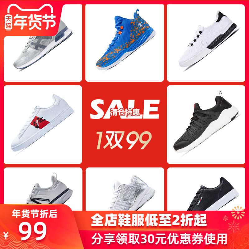 商场同款、断码清仓:乔丹 男士 休闲运动鞋 跑鞋