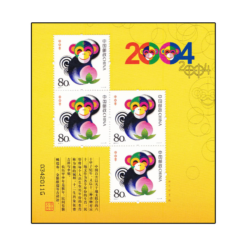 九藏生肖第邮票龙蛇三轮猴鸡狗猪鼠牛虎兔天下马羊赠送版邮票收藏