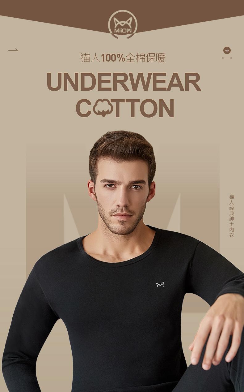 猫人 100%纯棉 双面磨毛加厚 男士保暖内衣 2套 图1