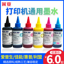 6 Canon color printer ink application Universal hp803 680 HP Epson ink cartridge 4 four-color ink jet mp288 2132 r330 mg2580s filled non-original 802