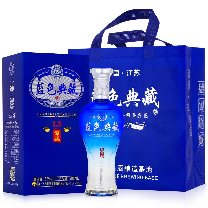 蓝色典藏52度白酒瓶装整箱特价6瓶纯粮食酒送礼高档礼盒高度酒水